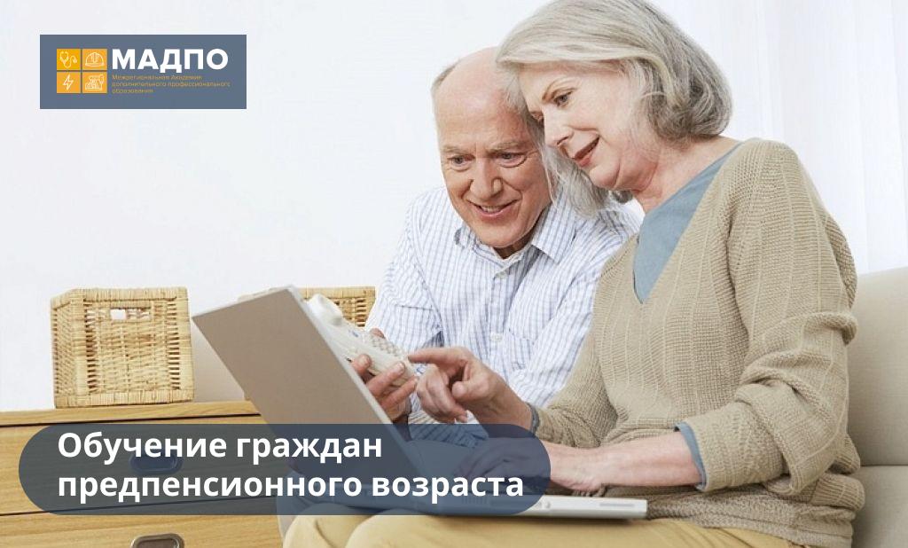 Профессии для переподготовки предпенсионного возраста как получить накопительную пенсию неработающему пенсионеру всю сразу